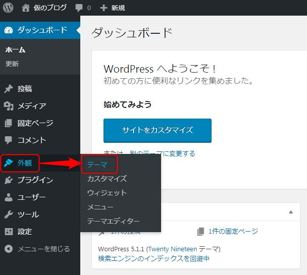 WordPressにテーマをインストールする方法・手順