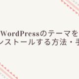 WordPressのテーマをインストールする方法・手順