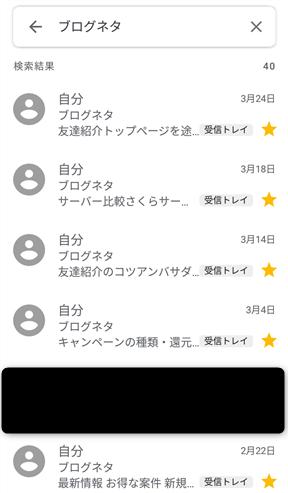 友達紹介ブログに投稿する記事ネタのメモ(メール)
