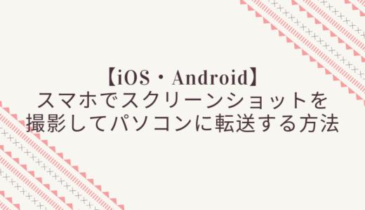 【iOS・Android】スマホでスクリーンショットを撮影してパソコンに転送する方法