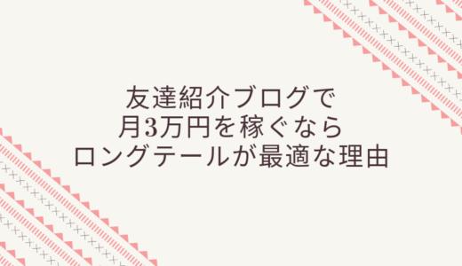 友達紹介ブログで月3万円を稼ぐならロングテールが最適な理由
