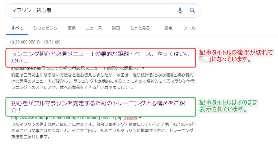 記事タイトルが切れた検索結果の例