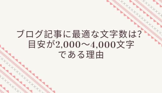 ブログ記事に最適な文字数は?目安が2,000~4,000文字である理由