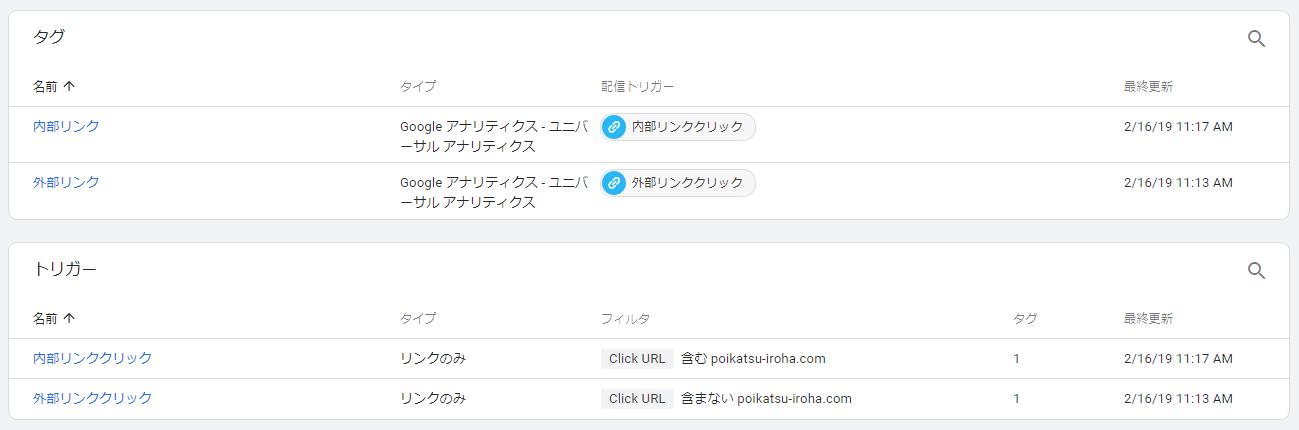 Googleタグマネージャーで友達紹介URLのクリック状況を把握する