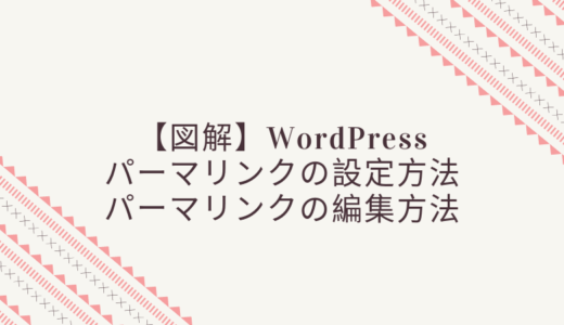 【図解】WordPressのパーマリンクを「投稿名」に設定する方法と編集の手順