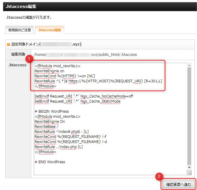 ブログのURLを正規化する方法・手順