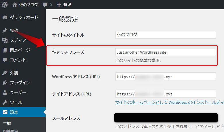 WordPressにキャッチフレーズを設定する方法・手順