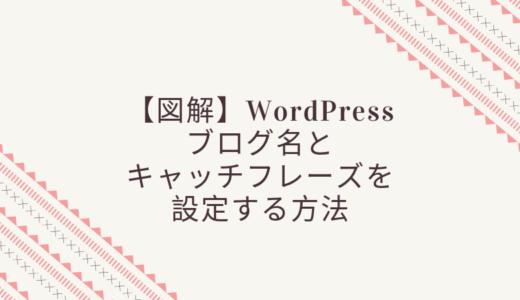 【図解】WordPressにブログ名とキャッチフレーズを設定する方法