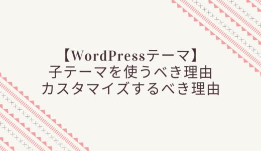【WordPress】子テーマを使う・カスタマイズするべき理由は?
