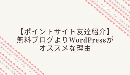 ポイントサイトの友達紹介は無料ブログよりWordPressがオススメな理由
