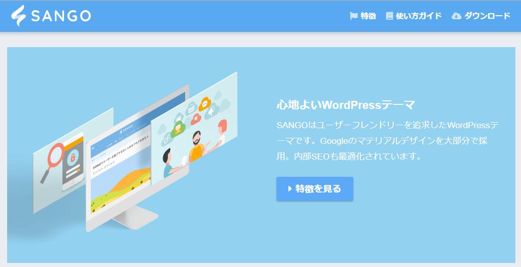 WordPressの有料テーマ「SANGO」