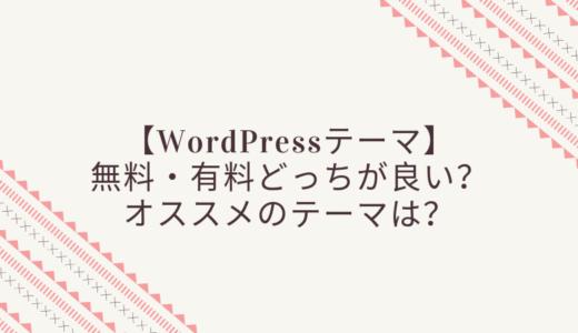 WordPressテーマは無料・有料どっちが良い?オススメのテーマは?