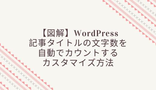 【図解】WordPress記事タイトルの文字数を自動でカウントするカスタマイズ方法