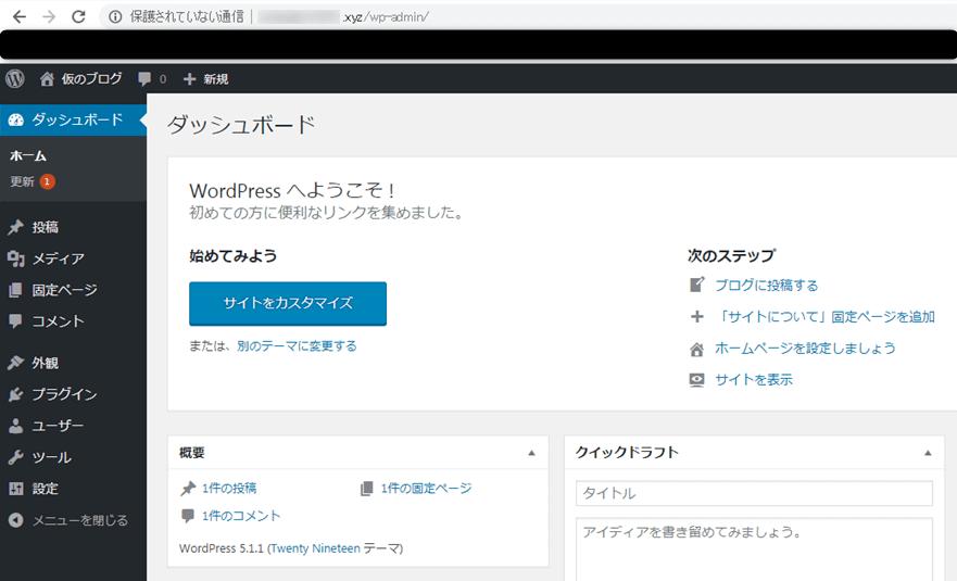 WordPressへのログイン完了
