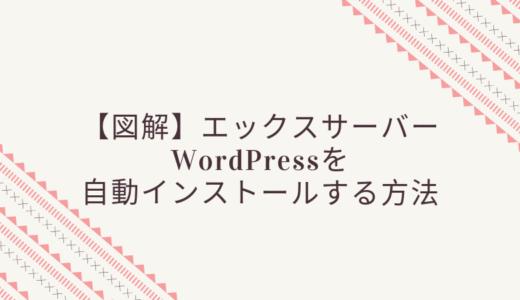 【図解】エックスサーバーにWordPressを自動インストールする方法