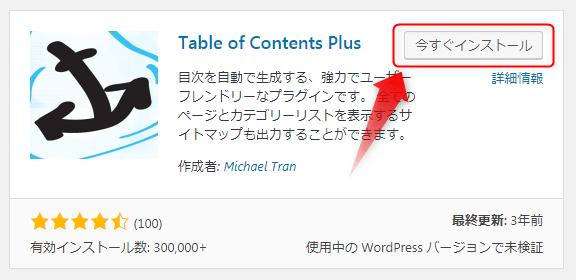 WordPressにプラグインをインストールする方法・手順