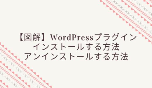【図解】WordPressのプラグインをインストール・アンインストールする方法