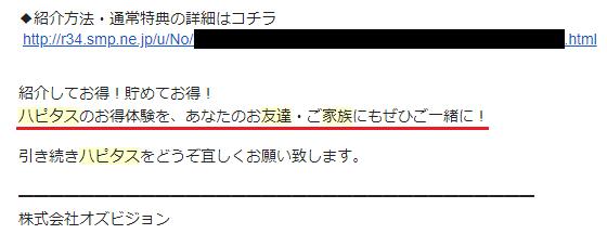 ハピタスの友達紹介キャンペーンの告知メール