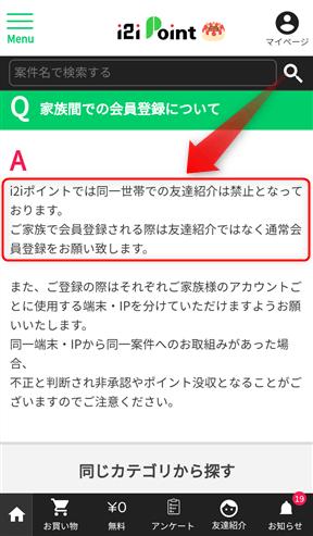 i2iポイントは家族間の友達紹介禁止