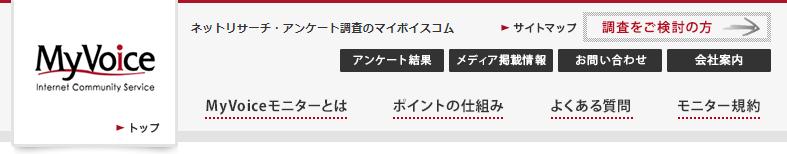My Voice(マイボイスコム)