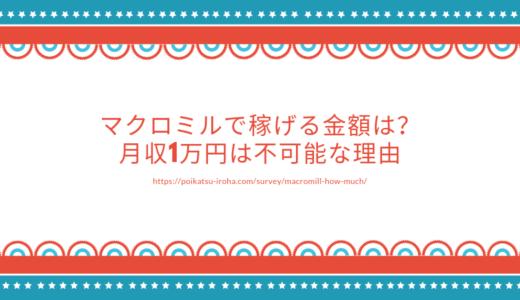 マクロミルで一月に稼げる金額はいくら?月収1万円は不可能な理由