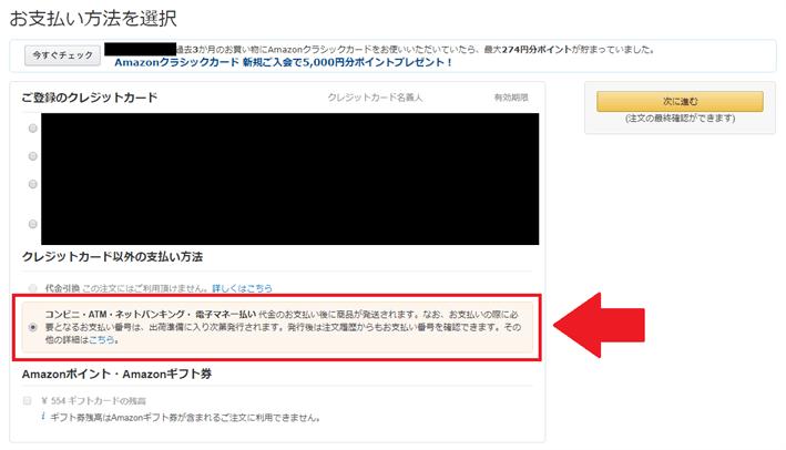 JCBプレモデジタルを使ってAmazonで買い物をする方法