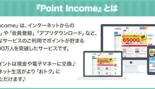 【2020年】ポイントインカムの評判・評価と稼ぎ方!