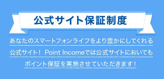 ポイントインカム 公式サイト保証制度