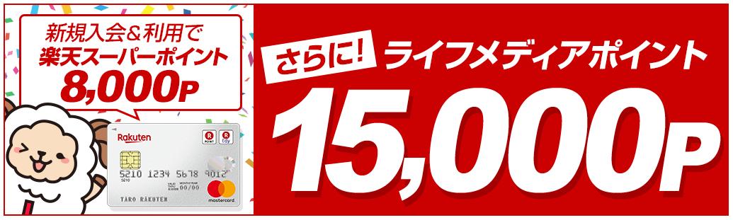 楽天カード発行で計23,000円