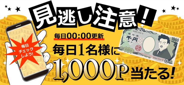ライフメディアは毎日1,000円が当たる