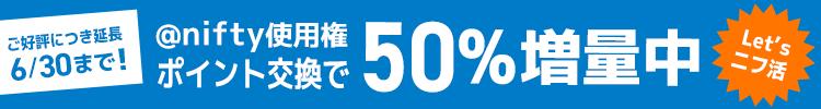 ライフメディア @nifty使用権へのポイント交換で50%増量