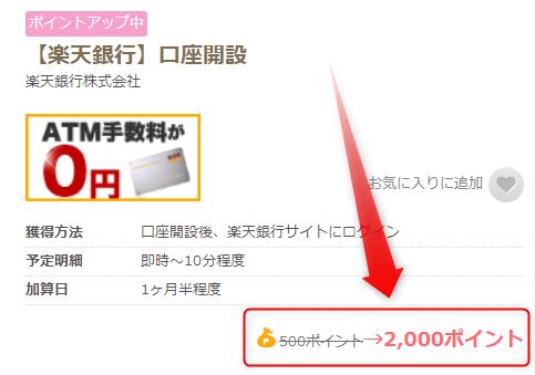ちょびリッチ経由の楽天銀行の口座開設で1,000円のポイント還元