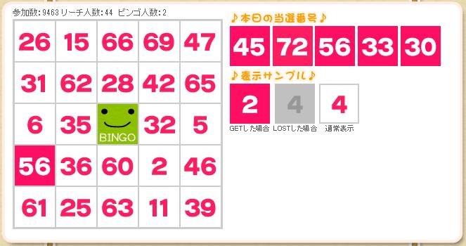 げん玉のビンゴゲーム