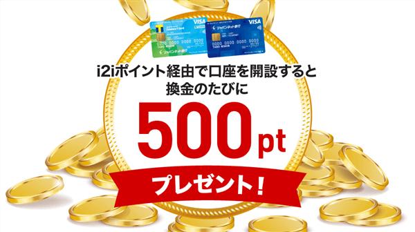 ジャパンネット銀行開設で換金の度に500ポイント還元
