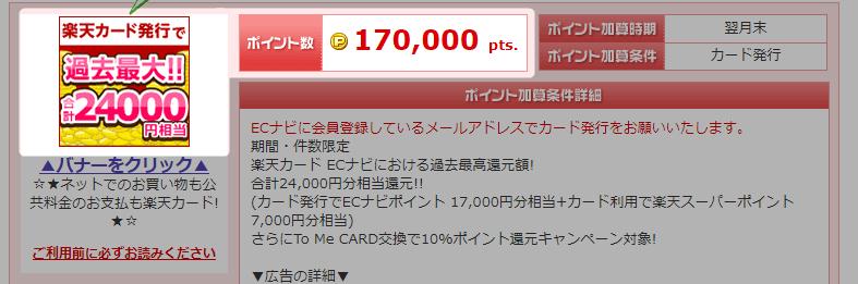 ECナビ経由の楽天カード発行で計24,000円