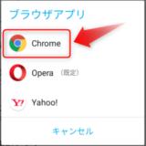 Androidスマホの規定のブラウザをChromeに変更する方法・手順