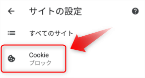 AndroidでChromeのCookieの設定内容を確認する方法・手順