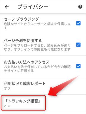 AndroidでChromeの「トラッキング拒否」の設定内容を確認する方法・手順