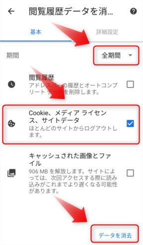 AndroidでChromeのCookieを削除する方法・手順