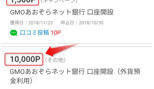 ポイ活で月1万円を稼ぐなら「広告利用」が最適。その理由は?