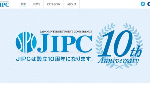 JIPCとは?加盟ポイントサイトのメリット・デメリットなどを詳細解説