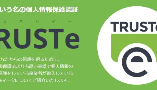 TRUSTe(トラストイー)とは?取得済みポイントサイトのメリット・デメリットなどを詳細解説