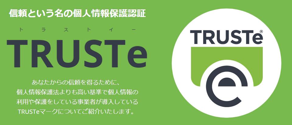 個人情報保護認証 TRUSTe(トラストイー)