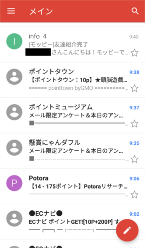 ポイ活で色々なポイントサイトから届くメール