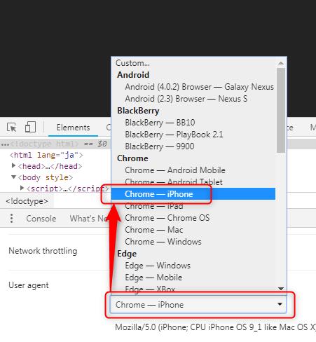 パソコンのブラウザ「Chrome」でスマホ用サイトを表示する方法