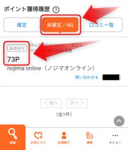 ポイントサイトの通帳明細(未承認)