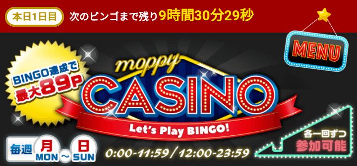 モッピーの無料コンテンツ「モッピーカジノ(ビンゴ)」