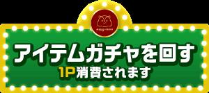 モッピーの無料コンテンツ「モッピーカジノ(ビンゴ)」のアイテムガチャ
