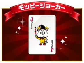 モッピーの無料コンテンツ「モッピーカジノ(ビンゴ)」のモッピージョーカー