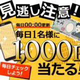 ライフメディアの無料コンテンツ「毎日1,000円」